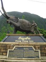 Въезд к пещере Желудок слона